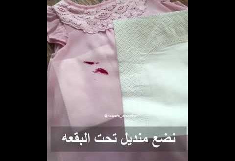 صورة كيفية ازالة بقع المناكير من الملابس , طرق تنظيف البقع الصعبه من الملابس