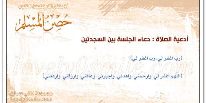 صورة دعاء ما بين السجدتين , ادعيه جميله للصلاه