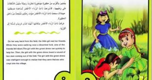 صورة قصة ذات الرداء الاحمر مكتوبة , ما هي قصه زات الرداء
