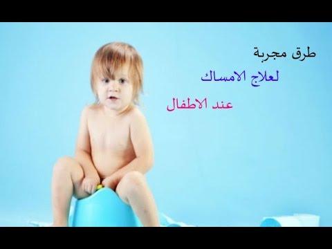 صورة علاج امساك الاطفال , كيف اتخلص من الامساك عند ابني