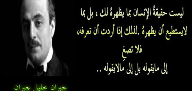 صورة خواطر خليل جبران , اشهر ما كتب علي الاطلاق