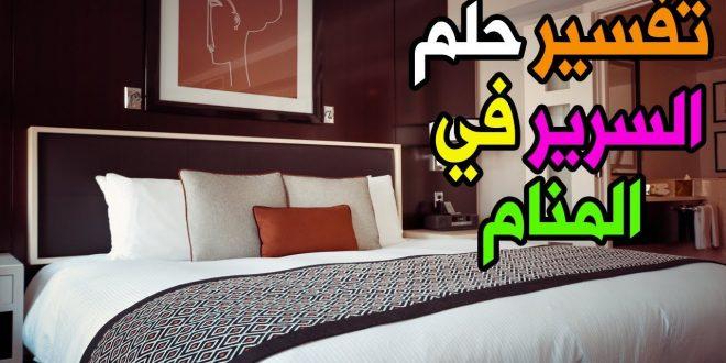صورة السرير في المنام للمتزوجه , تفسير حلم رؤية السرير للامراة المتزوجة