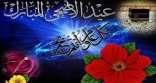 صورة مسجات عيد الاضحى , رسائل للاحتفال بعيد الاضحي المبارك