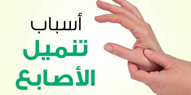 صورة تنميل اصابع اليد , توضيح اسباب تنميل الاصابع واعراضها