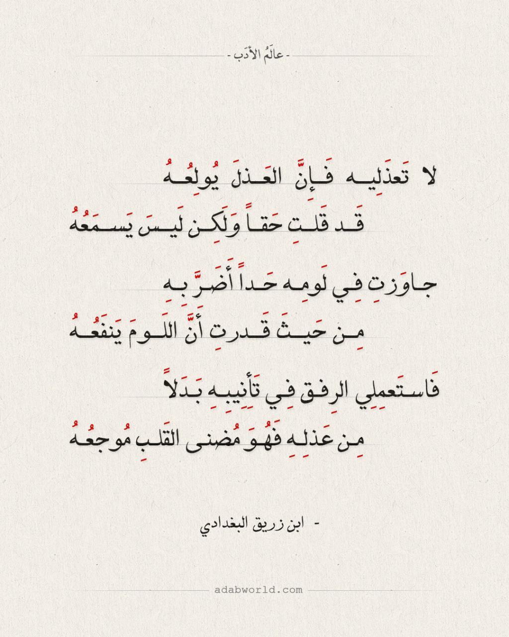 قصيدة اعتذار لصديق