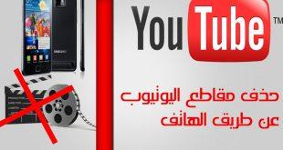 صورة كيف احذف مقطع من اليوتيوب , خطوات حذف فيديو علي اليوتيوب