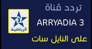 صورة تردد قناة المغربية الرياضية نايل سات , قناة الرياضة المغربية والتردد الخاص بها لتنزيلها