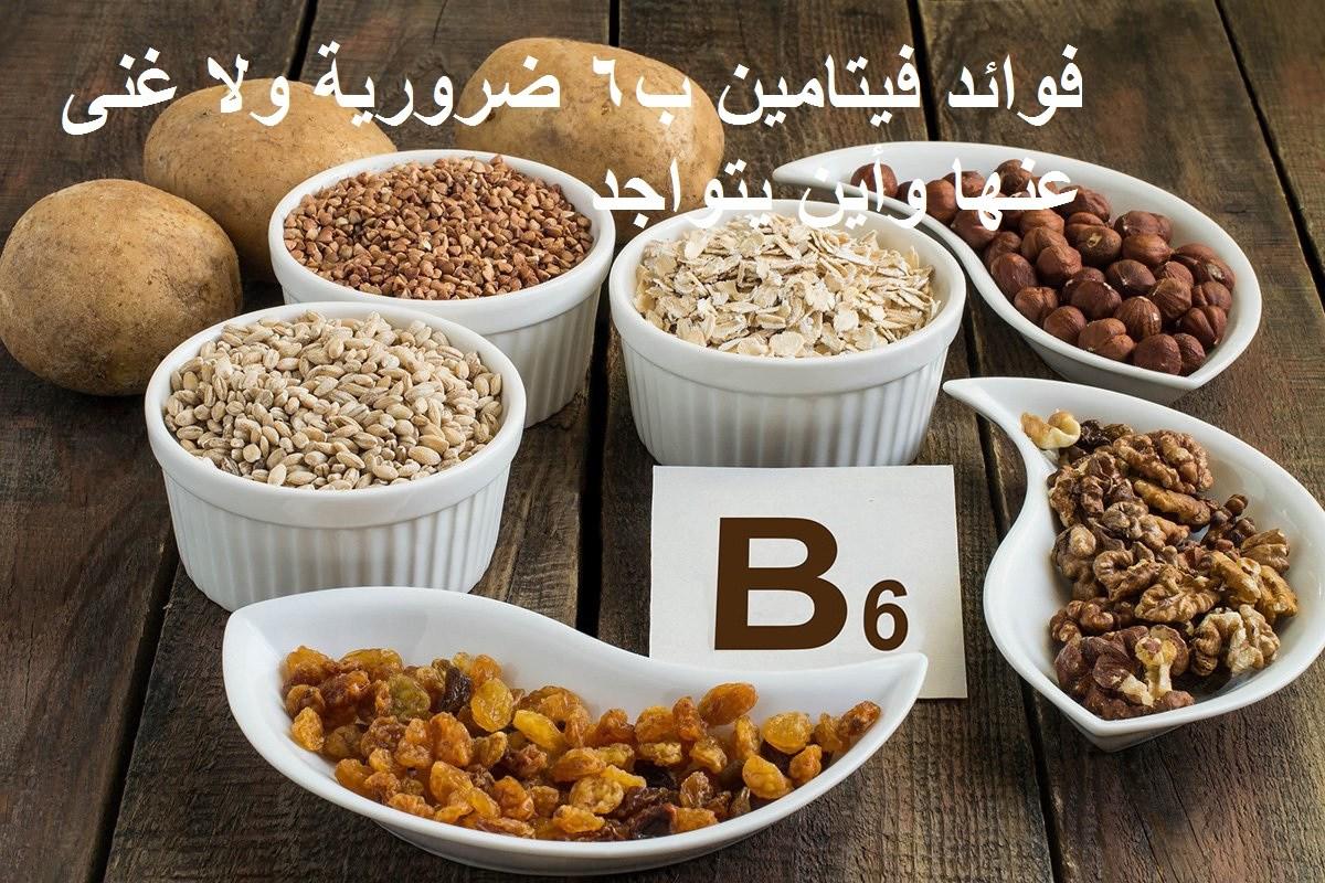 صورة فيتامين ب6 فوائده , اهمية فيتامين ب6 للجسم