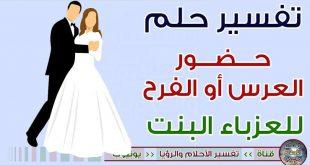 صورة تفسير حلم العرس للعزباء , رؤية العرس للفتاة العزباء في المنام