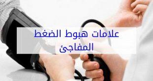 صورة علامات هبوط الضغط , اعراض الضغط المنخفض