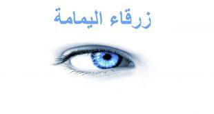 صورة من هي زرقاء اليمامة , قصة المراة التي اطلق عليها زرقاء اليمامة