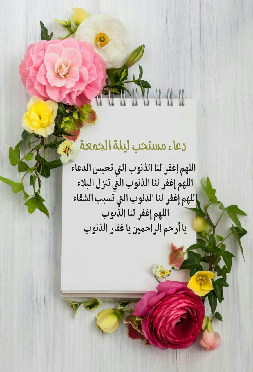صورة في صباح الجمعه , شعائر ليوم الجمعة