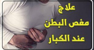 صورة علاج المغص الشديد , التخلص من الم البطن بسهوله
