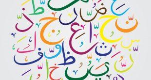 صورة خلفيات لغة عربية , اروع ما تراه من اللغه العربيه