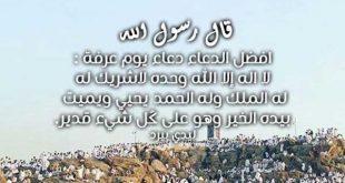 صورة دعاء يوم عرفات , دعاء النبى لهذا اليوم الكريم