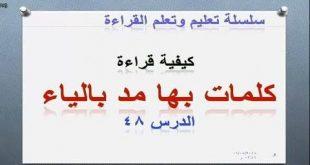 صورة كلمات بها مد بالياء , ازى تساعدك ابنك وتعلميه صح