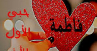 صورة صور عن اسم فاطمة , خلفيات روعه بجد وهم عن اسم فاطمه
