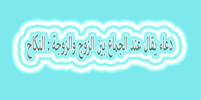 صورة دعاء الجماعة بين الزوجين , كلمات مختاره راءعه
