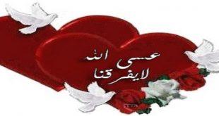 صورة كلمات لعيد الزواج ,الزوق الحنين رزق بجد