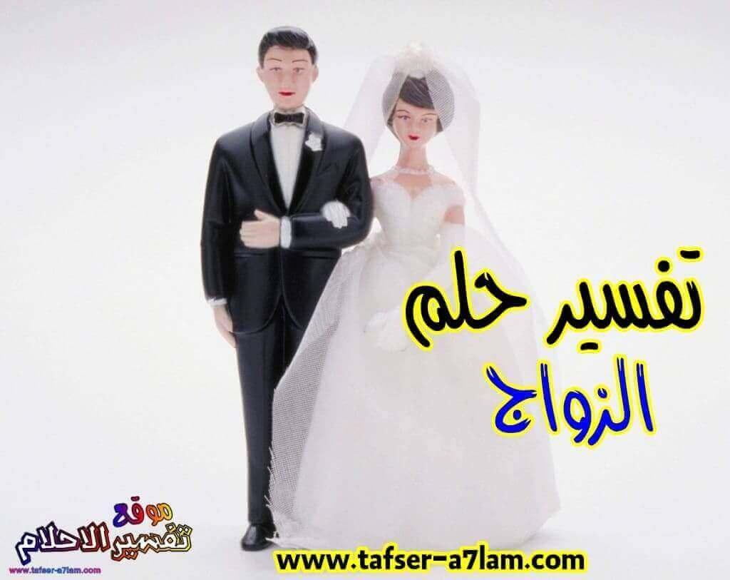 صورة ثوب زفاف في المنام ،ما معني رؤية فستان الزفاف في الحلم؟