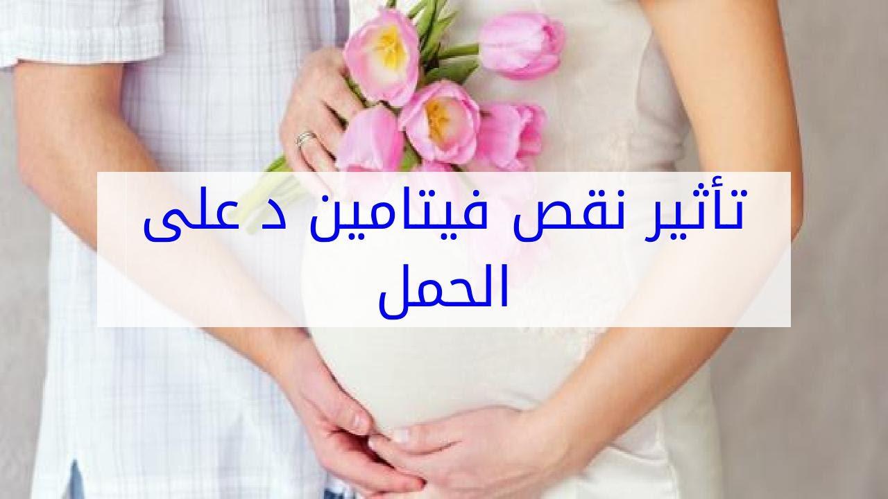 صورة نقص فيتامين د للحامل ، عواقب عدم اخذ الحامل فيتامين د