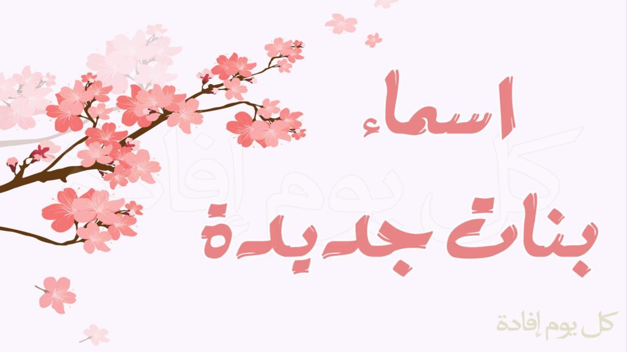 صورة اسماء بنات مودرن ، اجمل اسماء البنات الحديثة معناها