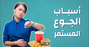 صورة اسباب الجوع السريع، تشعر انك جائع دائما فلماذا ذلك؟