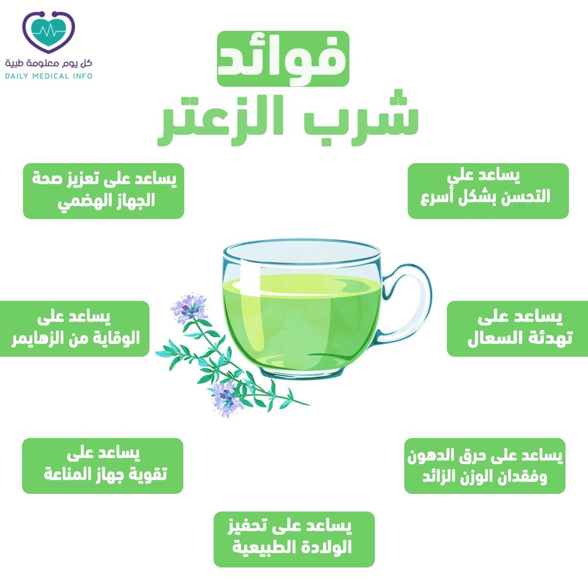 فائدة مشروب الزعتر ،اهمية الزعتر كمشروب لصحتك اجمل حلوات