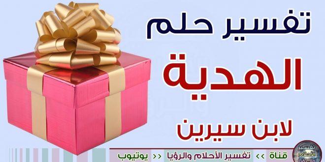 صورة هدية في المنام ،تفسير رؤيه الهديه في الحلم
