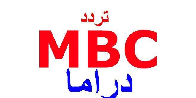 صورة تردد ام بي سي دراما نايل سات ، تردد مجموعه قنوات ام بي سي