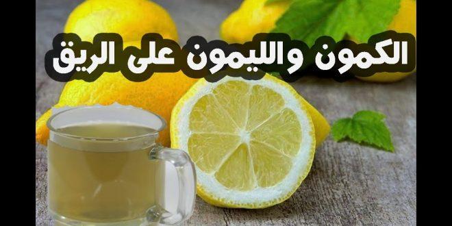 صورة فوائد الكمون والليمون، اعرف اهميه شرب الكمون والليمون