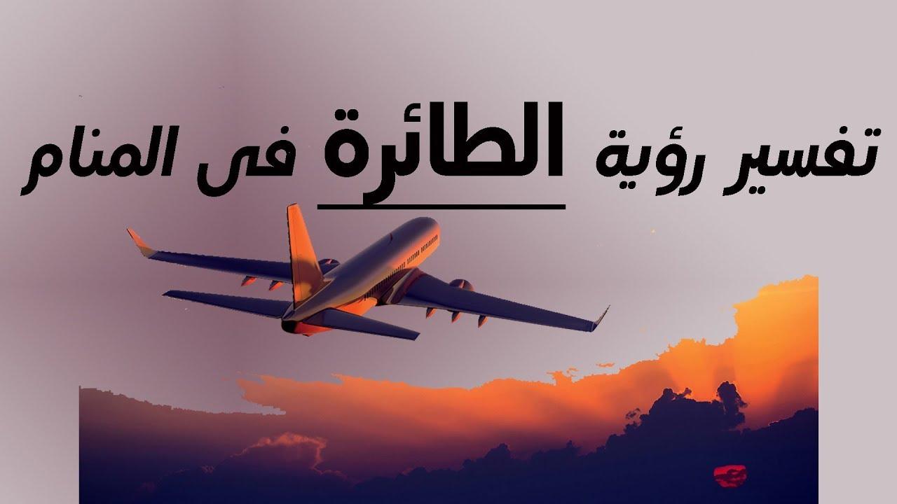 صورة ما تفسير الطائرة في المنام، معني حلم الطائرة والرجل والمتزوجة