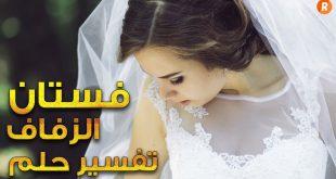 صورة فستان الزفاف في الحلم ، معنى رؤيه فستان الفرح في الحلم