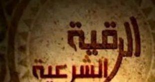 صورة افضل راقي شرعي في الجزائر, راقى شرعى بكتاب الله وسنته