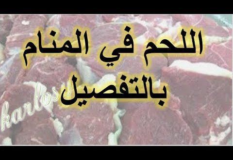 صورة تفسير الاحلام اللحم , رؤيه اللحمه ف المنام