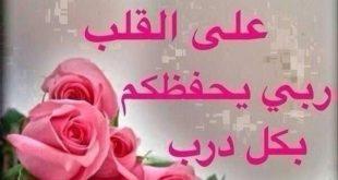 صباح الخير صور صباح الخير,صباح الادعيه الجميله