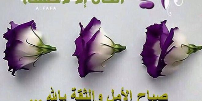 صورة صور اجمل الادعيه, ادعيه دينيه روعه بجد