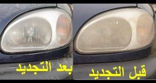 صورة طريقة تنظيف فوانيس السيارة من الداخل ,طريقه فعاله لغسيل الفوانيس للعربيه