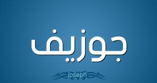 صورة ما معنى اسم جوزيف ,جمال المعانى للاسماء