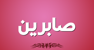 صورة صور اسماء وحروف, شكل جديد ومختلف للاسماء والحروف
