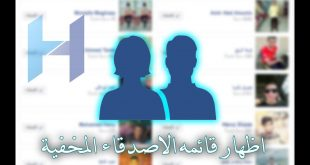 صورة اظهار الاصدقاء المخفيين على الفيس بوك ،الغاء اخفاء الاصدقاء لأي شخص علي الفيس