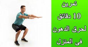 صورة اقوى تمارين لحرق الدهون ،اخسري وزنك واحرقي الدهون باسهل التمارين