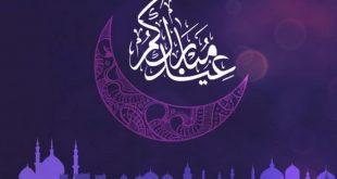 صورة تهنئة عيد الفطر المبارك ، اجمل التهاني للاحتفال بعيد الفطر