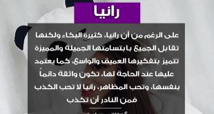 صورة معنى اسم رانيا , خصائص وصفات اسم رانيا