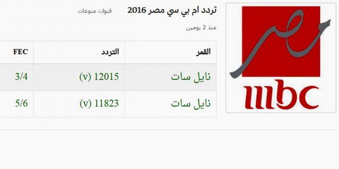 صورة تردد قناة mbc مصر 2019 , تردد مجموعة قنوات ام بي سي مصر