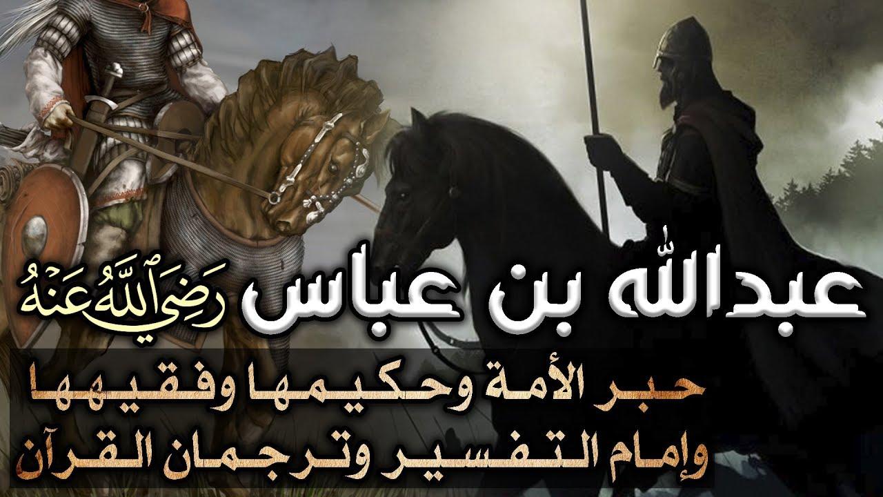 صورة من هو حبر الامة، من الذي لقب بحبر الأمة ؟