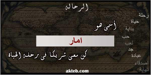 معنى اسم أمار Amar موقع محتوى