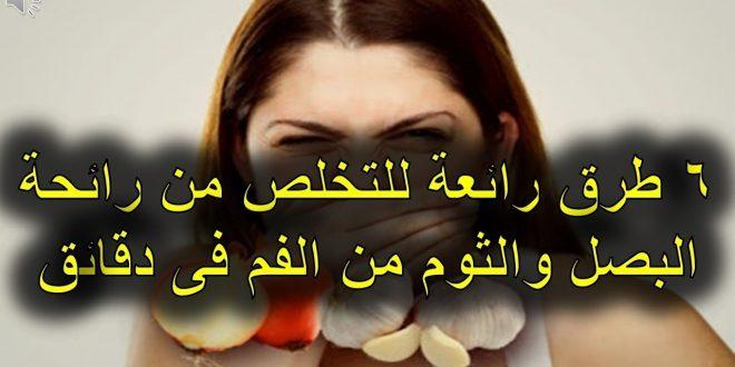 صورة التخلص من رائحة البصل في الفم، اقضي على رائحه البصل في فمك بسهوله