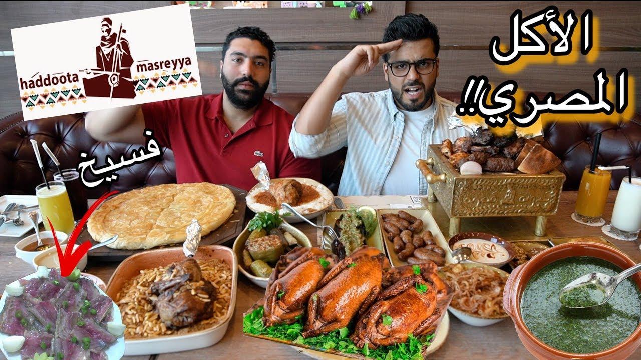 صورة احلى اكل مصرى ، اكلات مصريه لذيذه بامكانيات بسيطه