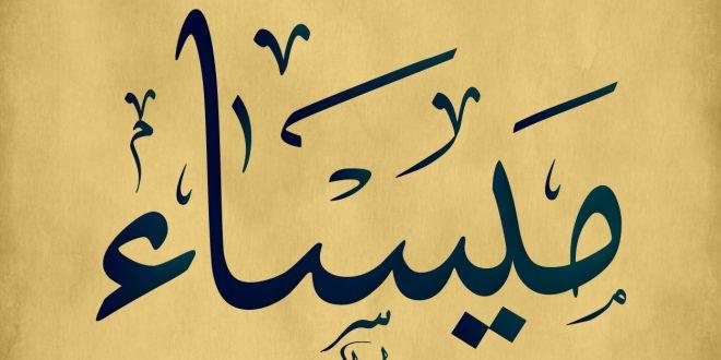 صورة مامعنى اسم ميساء ، المقصود من اسم ميساء وصفات هذا الاسم